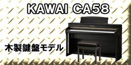 カワイ 木製鍵盤 CA58 名古屋