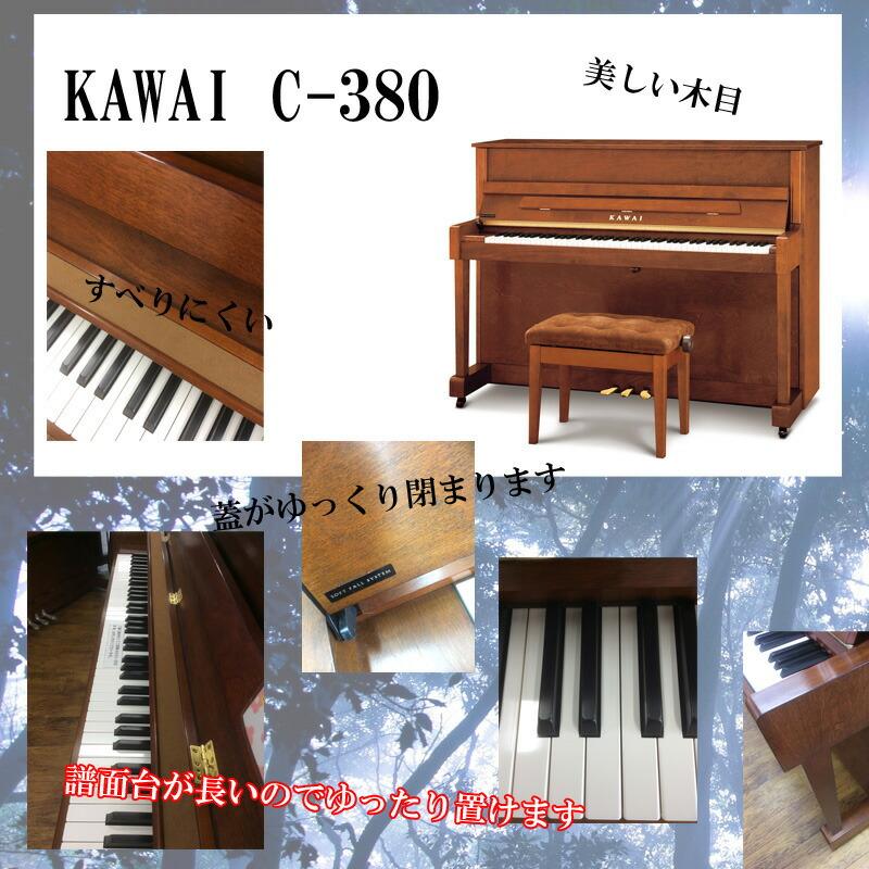 KAWAI カワイ C-380