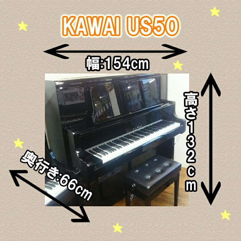 KAWAI カワイ US50 消音付