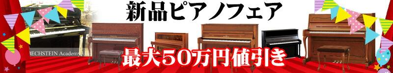 新品ピアノフェア!