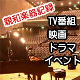 親和楽器 イベント記録 名古屋