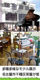 電子ピアノ 中古ピアノ 新品ピアノショールーム 名古屋