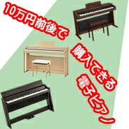 人気!電子ピアノ 名古屋