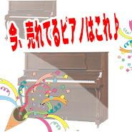 インテリアピアノ 名古屋