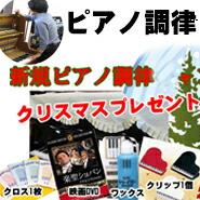 新規調律お申し込みキャンペーン!年数が空いていても定額料金!笑顔と安心技術を持ってお伺いいたします。また、うれしいプレゼントも付いています!名古屋市を中心に愛知県・岐阜県・三重県、お伺い致します!