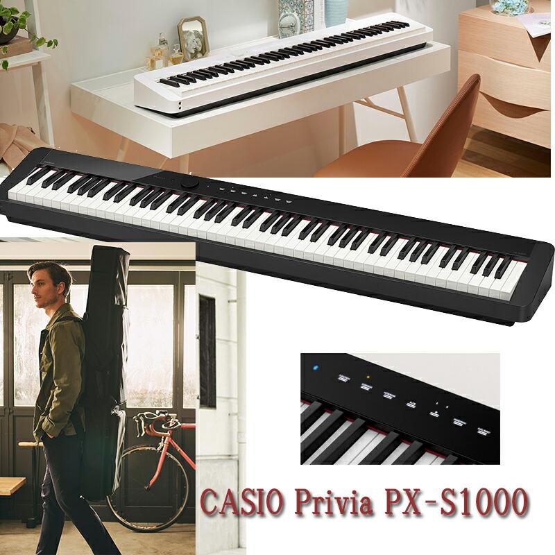 CASIO カシオ PX-S1000  イメージ1