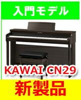 カワイ電子ピアノ CN-29 名古屋