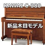 新品木目ピアノ 名古屋