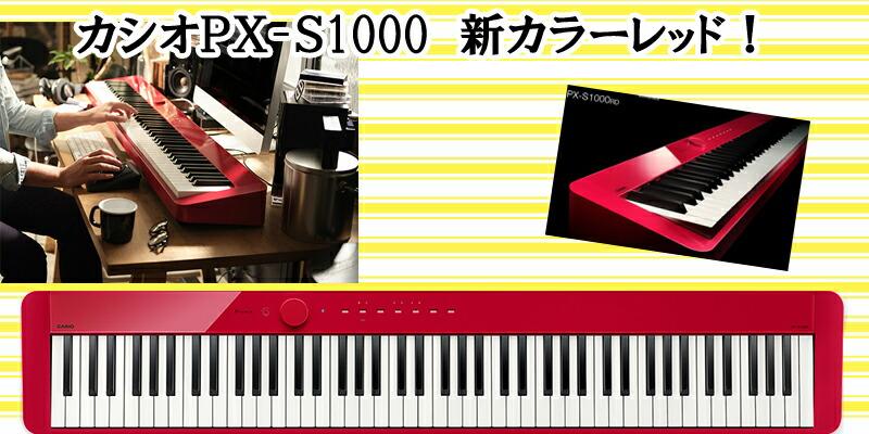 カシオPXS1000