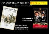 カシオ電子ピアノ GP-510 名古屋