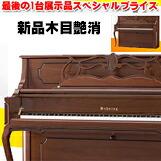 ベーニング 新品ピアノ 名古屋