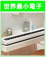 カシオ電子ピアノ プリビア PX-S1000 名古屋