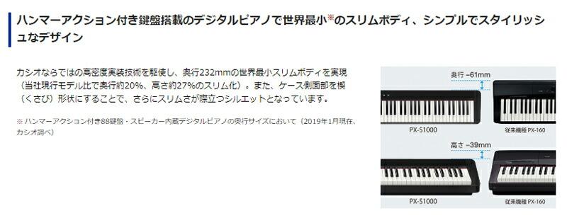 CASIO カシオ PX-S1000  説明1