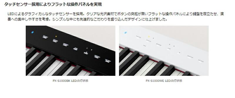 CASIO カシオ PX-S1000  説明2