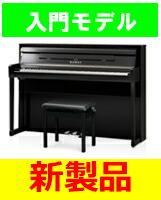 カワイ電子ピアノ CA99EP