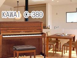 カワイ C380 新品ピアノ 名古屋