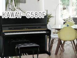 新品ピアノ カワイ C-580F