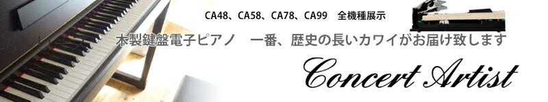 カワイ木製鍵盤電子ピアノ 全機種展示! 名古屋