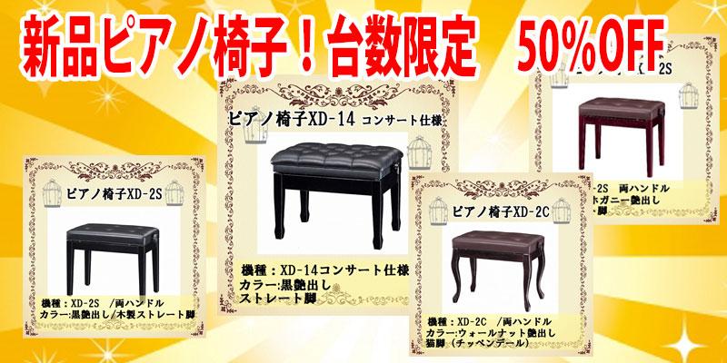 新品ピアノ椅子50%OFFコーナー!
