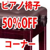 新品ピアノ椅子50%OFF