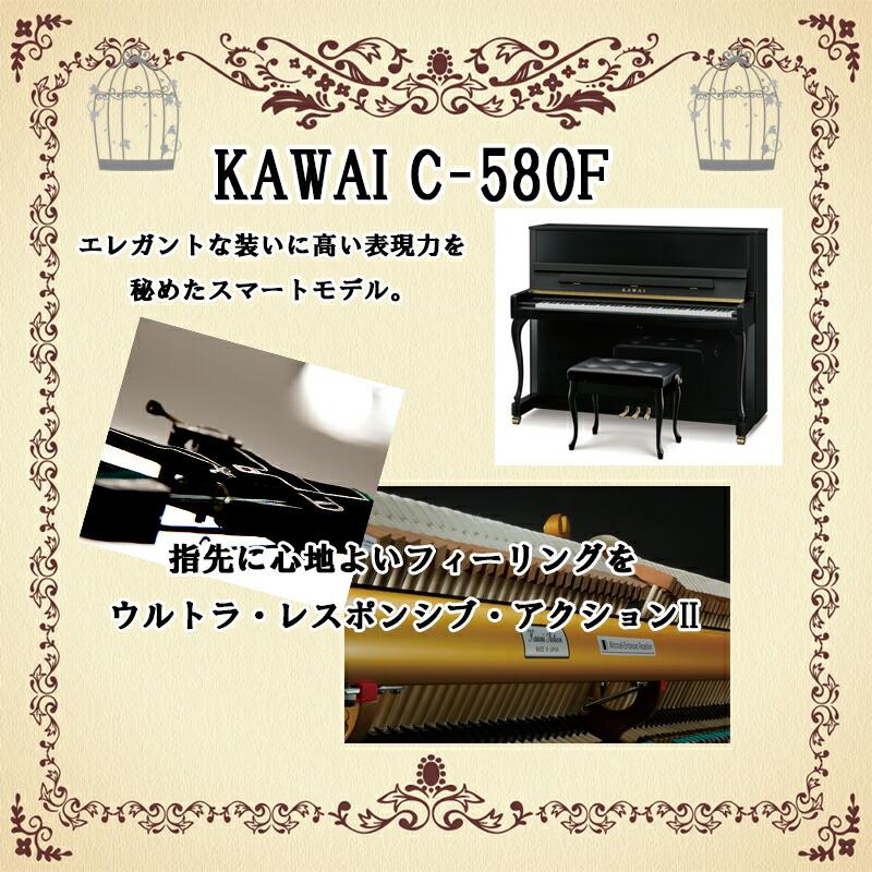 KAWAI カワイ C-580