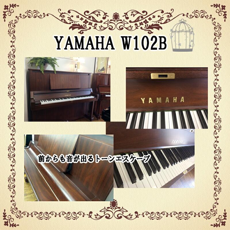 YAMAHA ヤマハ W102B