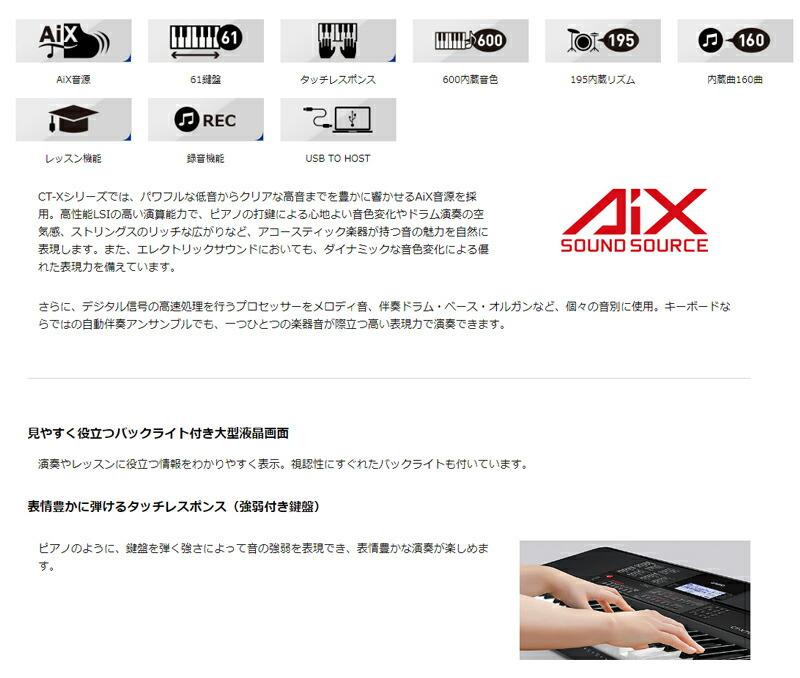 CASIO カシオ CT-X700