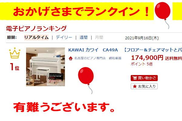 KAWAI カワイ CA49