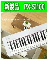 カシオ電子ピアノ プリビア PX-S1100 名古屋