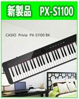 カシオ PX-S1100BK