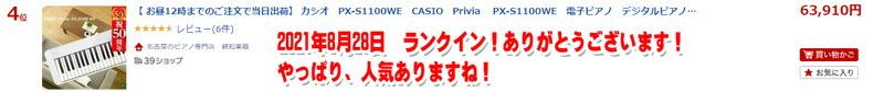 カシオ PX-S1100WE 8/27ランクイン!ありがとうございます!
