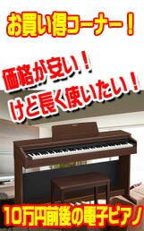 安い電子ピアノ!