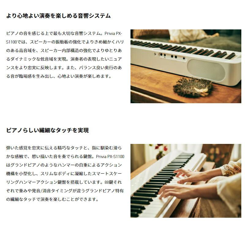 CASIO カシオ PX-S1100