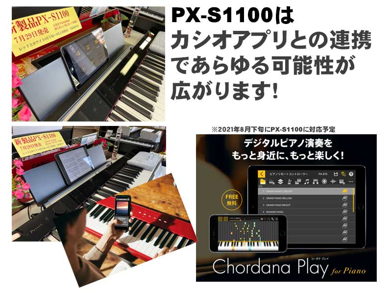 カシオ アプリ 連携 PX-S1100