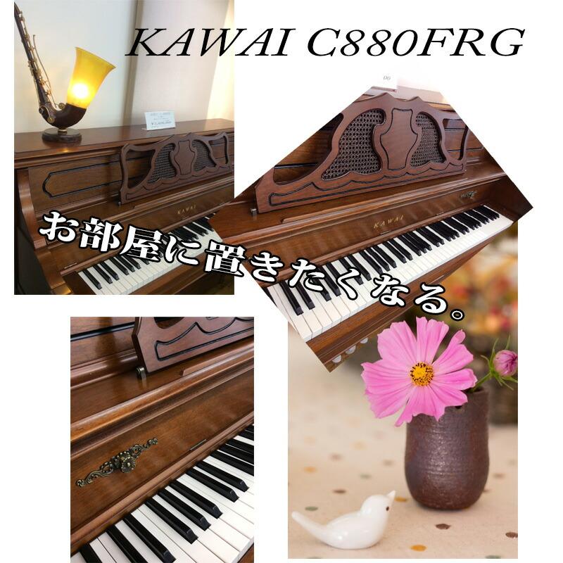 KAWAI カワイ C-880FRG