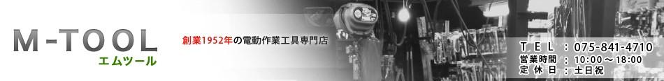 M-TOOL エムツール 創業1952年の電動作業工具専門店