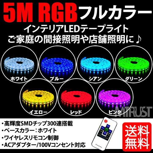 家庭用RGBテープ