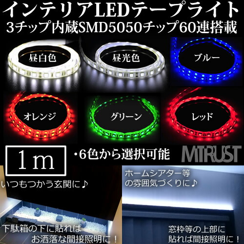 家庭用LEDテープ