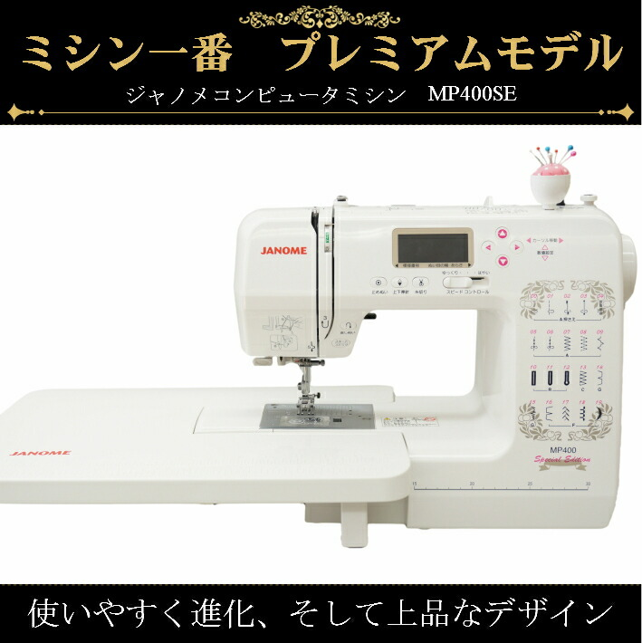 m1: JANOME computerized sewing machine MP400SE special ...