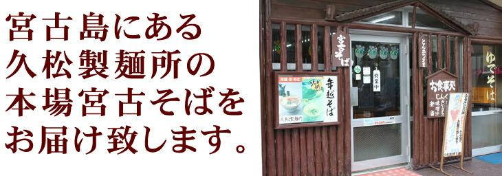 久松製麺所の本場宮古そばをお届けします。