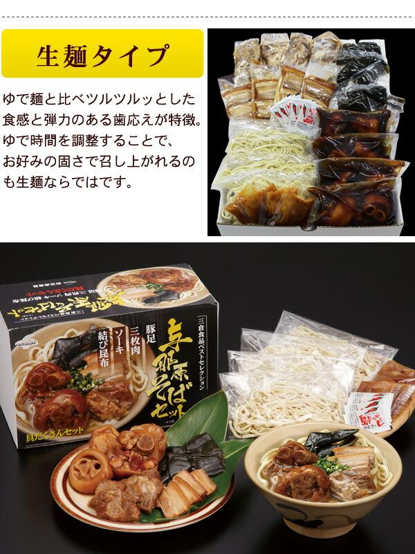 沖縄そば、ゆで麺と生麺があります。