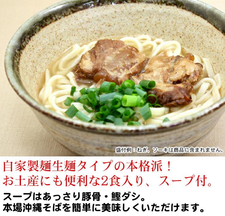 沖縄そば2食入り (袋タイプ)