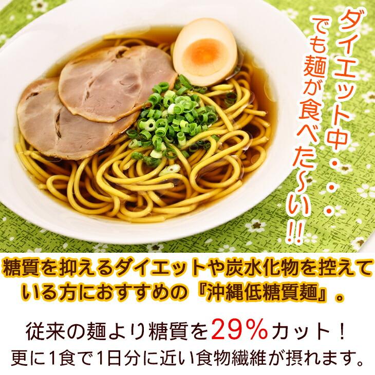 沖縄低糖質麺