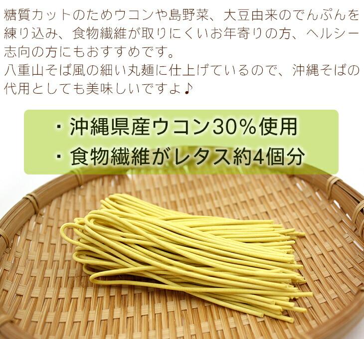 従来の麺の糖質29%カット