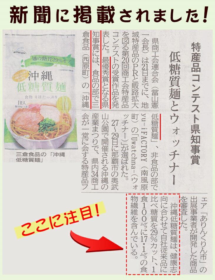 沖縄低糖質麺が新聞に掲載されました。