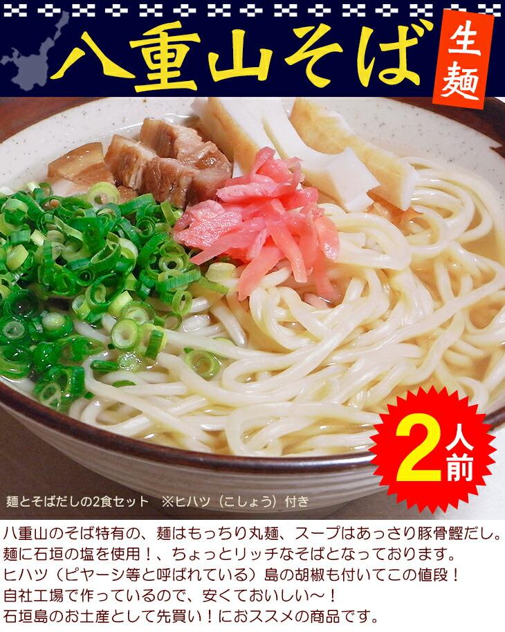 八重山そば 2人前(袋入り)生麺