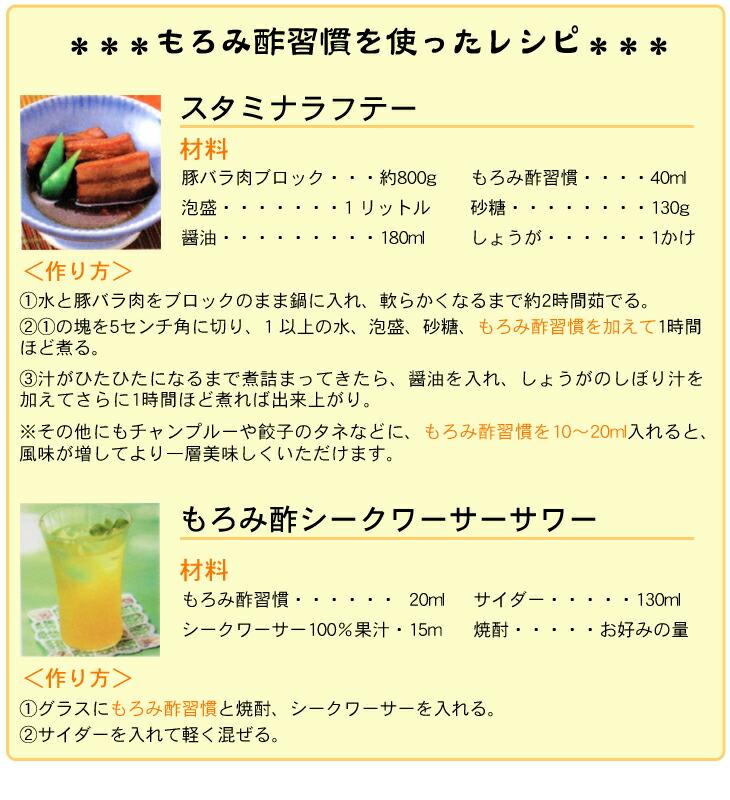 もろみ酢習慣レシピ