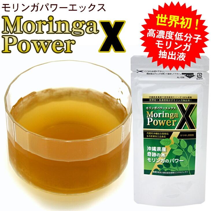 モリンガパワーエックスX