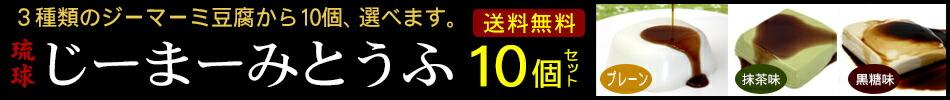 琉球じーまーみとうふ選べる10個セット