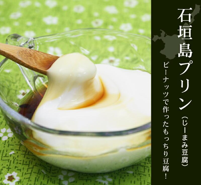 石垣島プリン(じーまみ豆腐)